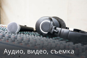 Аудио, видео, съемка