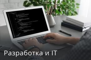 Разработка и IT