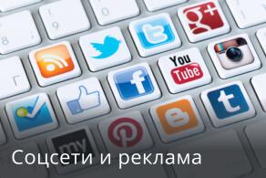 Соцсети и реклама