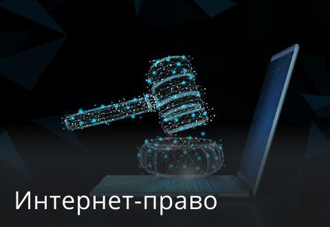 Интернет-право