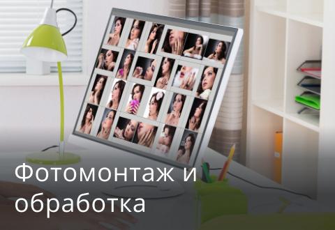 Фотомонтаж и обработка