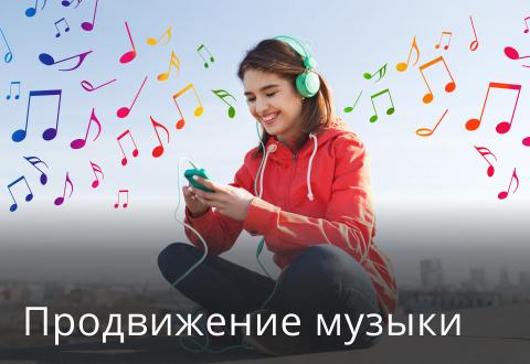 Продвижение музыки