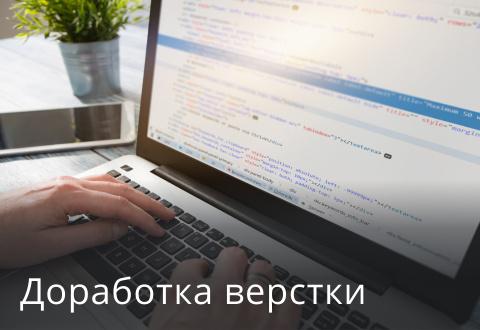Доработка и адаптация верстки сайта