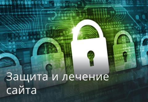 Защита и лечение сайта