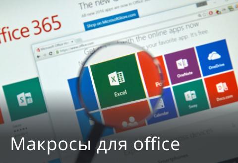 Макросы для Office