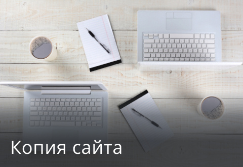 Копия сайта