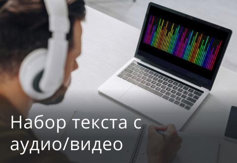 С аудио/видео