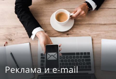 Реклама и email