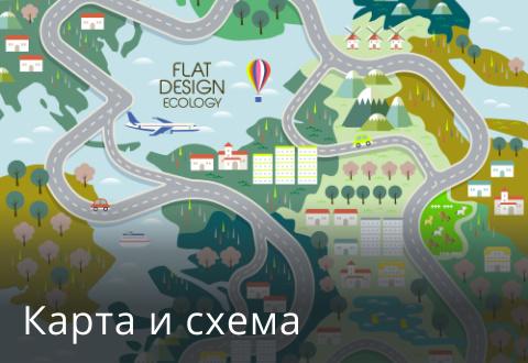 Карта и схема