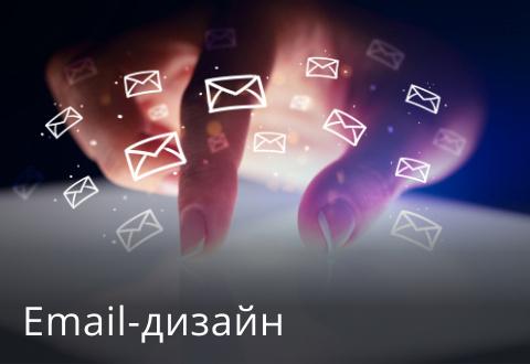 Email-дизайн