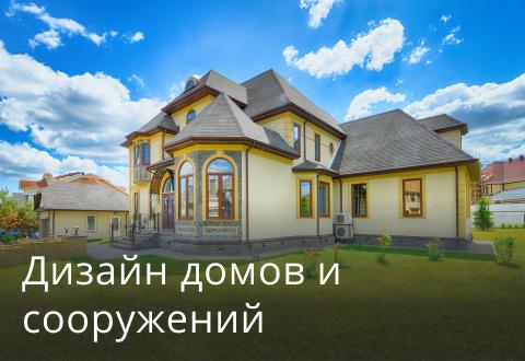 Дизайн домов и сооружений