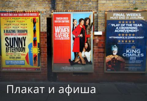 Плакат и афиша