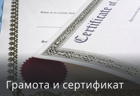 Грамота и сертификат