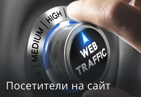Посетители на сайт