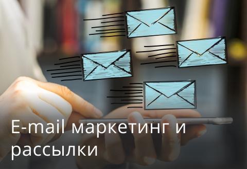 E-mail маркетинг и рассылки