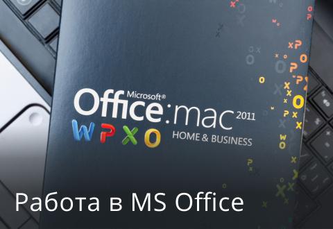 Работа в MS Office