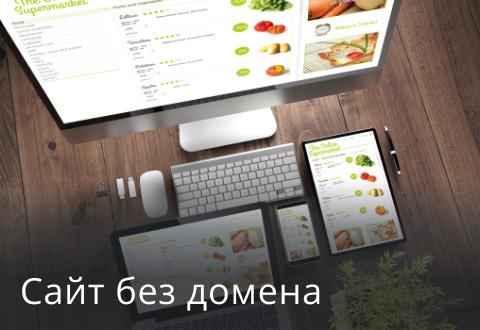 Сайт без домена