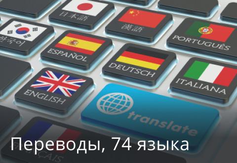 Переводы, 74 языка