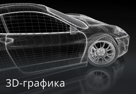 3D-графика