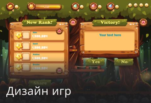 Дизайн игр