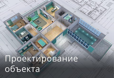 Проектирование объекта