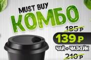 Дизайн рекламной вывески 43 - kwork.ru