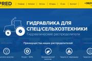 Качественная копия лендинга с установкой панели редактора 184 - kwork.ru