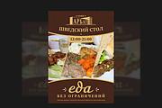 Изготовление дизайна листовки, флаера 121 - kwork.ru