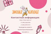 Стильный дизайн презентации 730 - kwork.ru