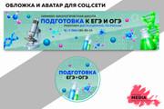 Оформлю вашу группу ВКонтакте 136 - kwork.ru