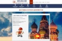 Дизайн страницы сайта 57 - kwork.ru