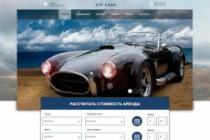 Дизайн страницы сайта 54 - kwork.ru