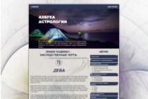 Дизайн страницы сайта 53 - kwork.ru