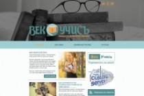 Дизайн страницы сайта 50 - kwork.ru