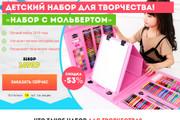 Копия товарного лендинга плюс Мельдоний 94 - kwork.ru