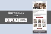 Создам красивое HTML- email письмо для рассылки 76 - kwork.ru