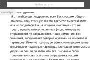 Напишу оригинальное поздравление на любой праздник 26 - kwork.ru