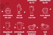 Дизайн меню для кафе, ресторанов, баров и салонов красоты 30 - kwork.ru