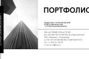 Стильный дизайн презентации 526 - kwork.ru