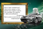 Поздравления в стихах 6 - kwork.ru