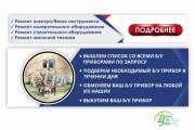 Рекламный баннер 124 - kwork.ru