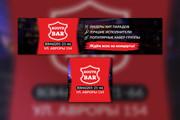 Профессиональное оформление вашей группы ВК. Дизайн групп Вконтакте 186 - kwork.ru