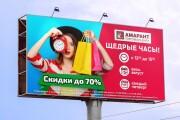 Дизайн рекламной вывески 27 - kwork.ru