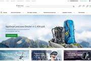 Интернет-магазин на Битрикс 14 - kwork.ru