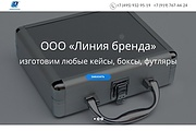 Создание одностраничника на Wordpress 256 - kwork.ru