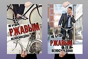 Разработаю дизайн рекламного постера, афиши, плаката 89 - kwork.ru