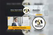 Профессиональное оформление вашей группы ВК. Дизайн групп Вконтакте 161 - kwork.ru