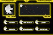 Оформление Twitch канала 137 - kwork.ru