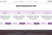 Профессионально и недорого сверстаю любой сайт из PSD макетов 172 - kwork.ru