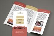 Разработаю макет буклета 16 - kwork.ru